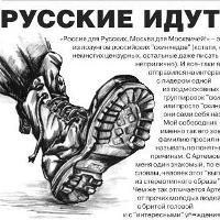 Россия для русских