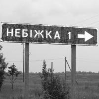 Ігор Гузь вирішив «підштовхнути» губернатора Волині